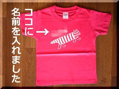 tmix名入れオリジナルTシャツデザイン表マイキー