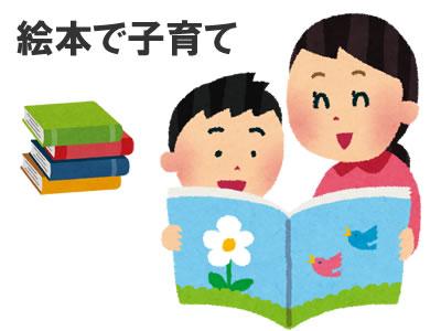絵本で子育て読み聞かせ