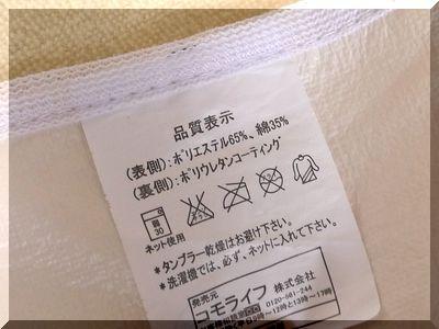 丸洗いできる防水シーツ