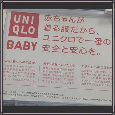 ユニクロは赤ちゃんに安心