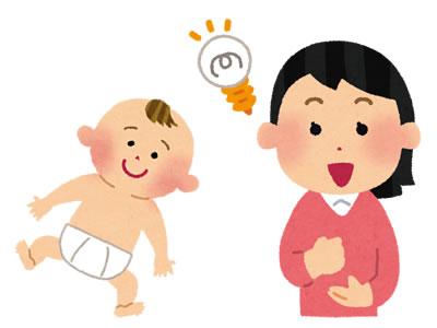 赤ちゃん子育てひらめき5