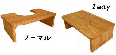 1万円のトイレの踏み台天板タイプは2種類