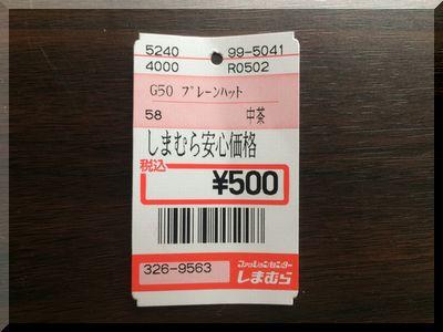 500円しまむら中折れハットの品番