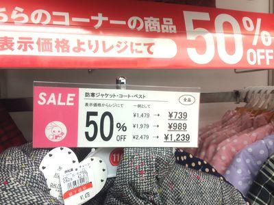 西松屋の冬物コート半額セール