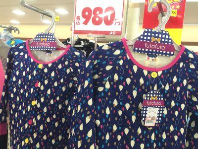 futafutaセールでパジャマが安い