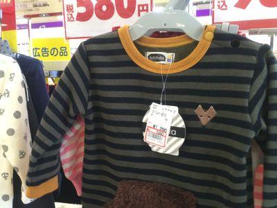 futafutaセール男の子用スウェット