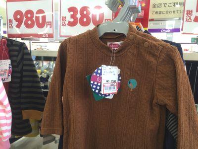futafuta冬物セール子供服購入品